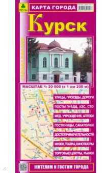 Карта города. Курск