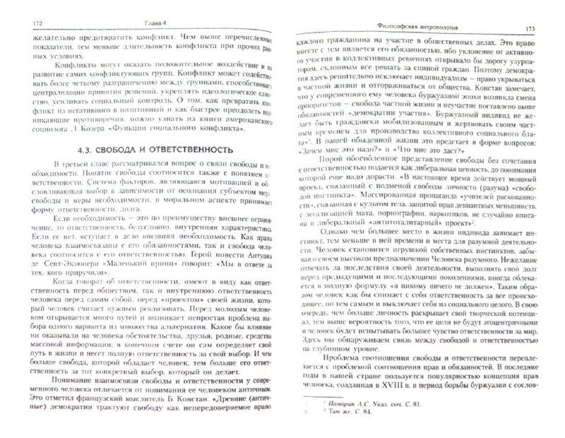 Иллюстрация 1 из 9 для Философия. Учебное пособие - Анатолий Горелов   Лабиринт - книги. Источник: Лабиринт