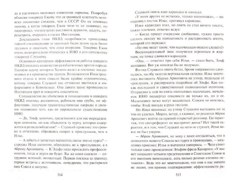 Иллюстрация 1 из 5 для Пакт - Полина Дашкова | Лабиринт - книги. Источник: Лабиринт