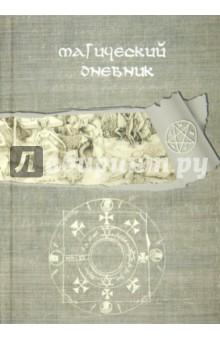 Магический дневник. Книга Ведьмы.