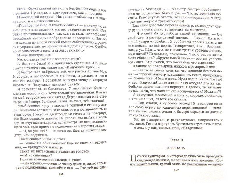 Иллюстрация 1 из 6 для Друзей не выбирают. Эпизод 1 - Анна Кувайкова | Лабиринт - книги. Источник: Лабиринт
