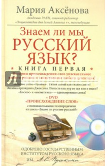 Знаем ли мы русский язык? Книга 1 (+DVD) chinese antihypertensive ginkgo biloba leaf tea china yinxing organic green health personal care lower blood pressure herb tea