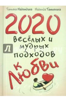 2020 весёлых и мудрых подходов к любви