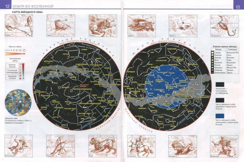 Иллюстрация 1 из 21 для География. 5 класс. Атлас. ФГОС | Лабиринт - книги. Источник: Лабиринт