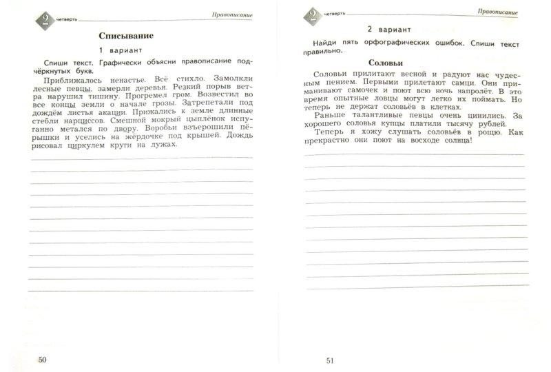 Русский язык 3 класс контрольные работы скачать