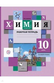 гдз по химии 10 класс кузнецова учебник