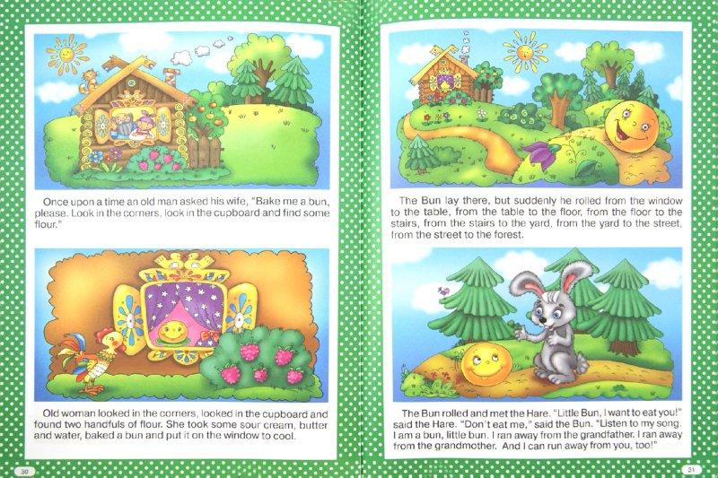 Иллюстрация 1 из 8 для Любимые сказки на английском языке | Лабиринт - книги. Источник: Лабиринт