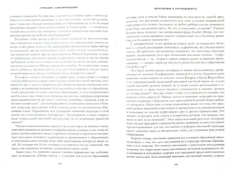 Иллюстрация 1 из 14 для Германия. Самоликвидация - Тило Саррацин | Лабиринт - книги. Источник: Лабиринт