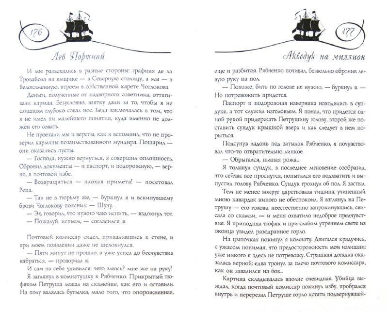 Иллюстрация 1 из 6 для Акведук на миллион - Лев Портной | Лабиринт - книги. Источник: Лабиринт