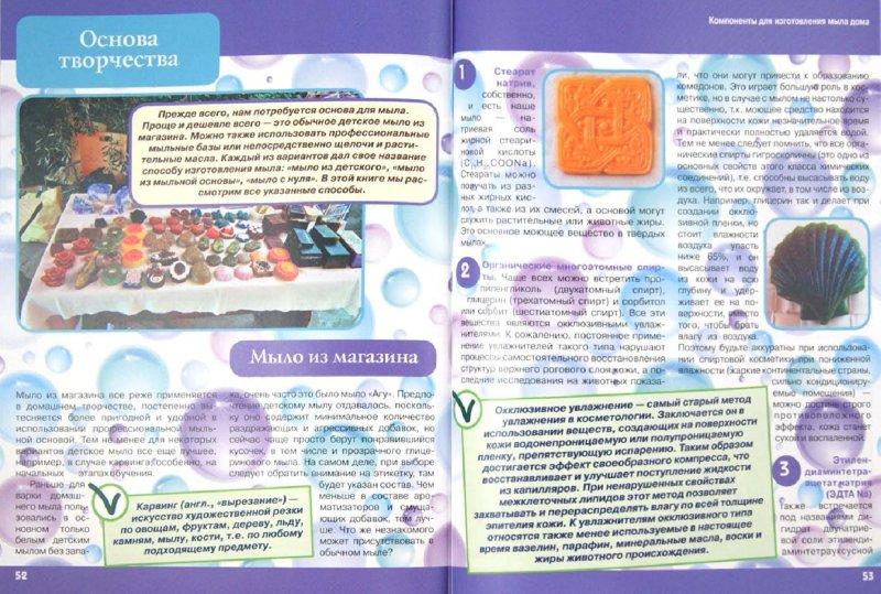 Иллюстрация 1 из 9 для Варим мыло дома - Г. Рязанова | Лабиринт - книги. Источник: Лабиринт