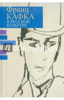 Франц Кафка в русской культуре