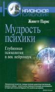 Мудрость психики: Глубинная психология в век нейронаук