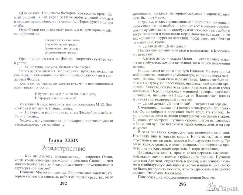 Иллюстрация 1 из 8 для Двенадцать стульев. Золотой телёнок - Ильф, Петров | Лабиринт - книги. Источник: Лабиринт