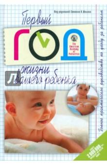 Первый год жизни вашего ребенка. Полное практическое руководство по уходу за ребенком первый год вашего ребенка неделя за неделей