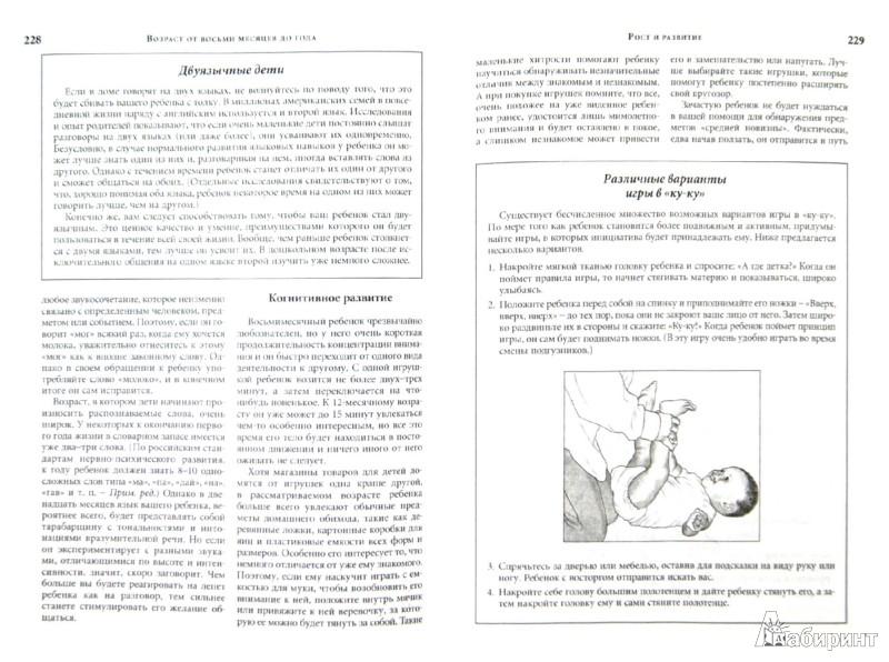 Иллюстрация 1 из 7 для Первый год жизни вашего ребенка. Полное практическое руководство по уходу за ребенком | Лабиринт - книги. Источник: Лабиринт