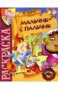 купить Мальчик-с пальчик (раскраска) по цене 5 рублей