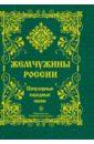 Жемчужины России. Популярные народные песни цена и фото