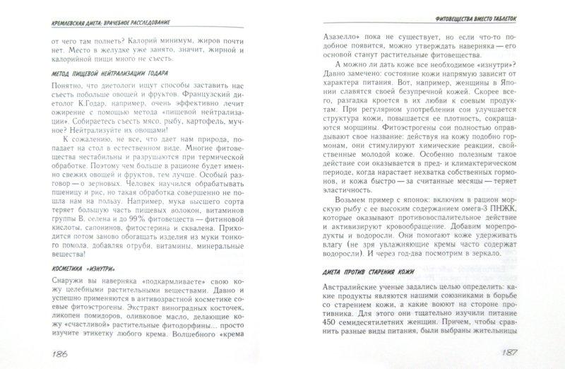 Иллюстрация 1 из 16 для Формула стройности - Пугачева, Медведева | Лабиринт - книги. Источник: Лабиринт