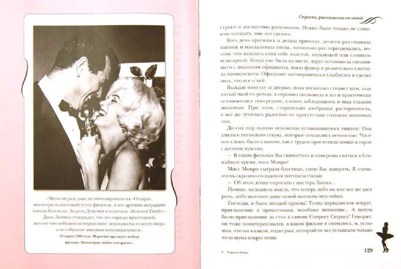 Иллюстрация 1 из 26 для Мэрилин Монро. Страсть, рассказанная ею самой | Лабиринт - книги. Источник: Лабиринт