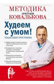 Худеем с умом! Методика доктора Ковалькова для начинающих