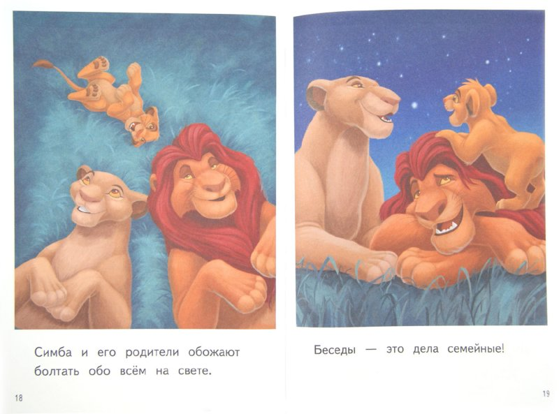 Иллюстрация 1 из 6 для Семья - это здорово! Шаг 2 | Лабиринт - книги. Источник: Лабиринт