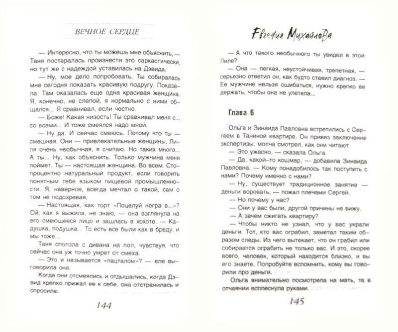 Иллюстрация 1 из 12 для Вечное сердце - Евгения Михайлова | Лабиринт - книги. Источник: Лабиринт