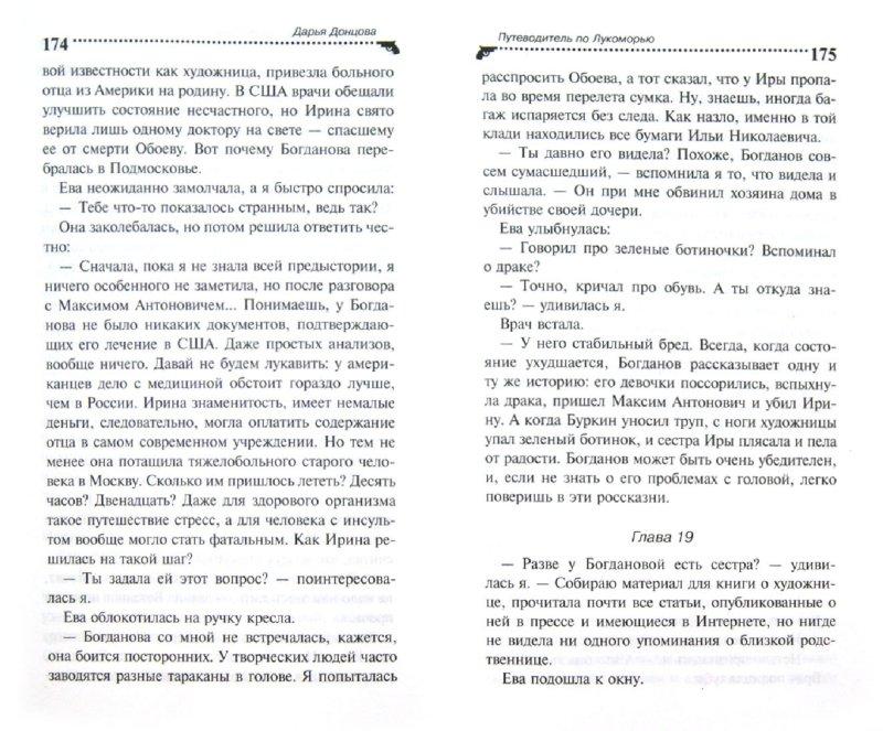 Иллюстрация 1 из 14 для Путеводитель по Лукоморью - Дарья Донцова   Лабиринт - книги. Источник: Лабиринт