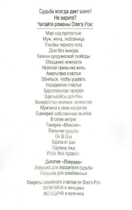 Иллюстрация 1 из 16 для Игра без правил - Олег Рой | Лабиринт - книги. Источник: Лабиринт
