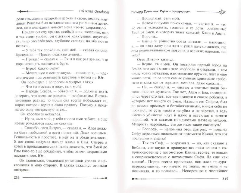 Иллюстрация 1 из 2 для Ричард Длинные Руки - эрцфюрст - Гай Орловский | Лабиринт - книги. Источник: Лабиринт