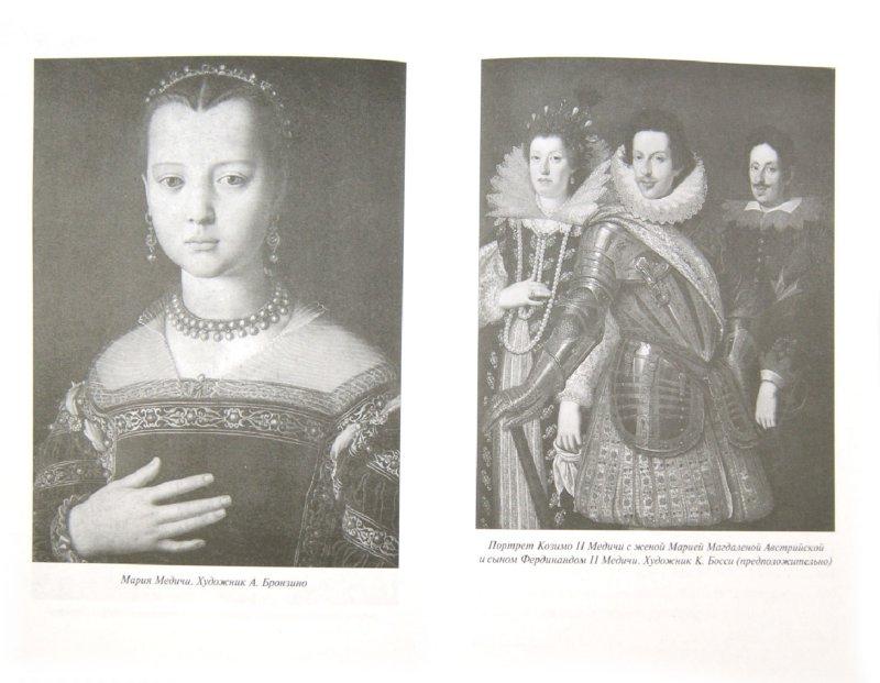 Иллюстрация 1 из 9 для Вокруг трона Медичи - Елена Майорова | Лабиринт - книги. Источник: Лабиринт