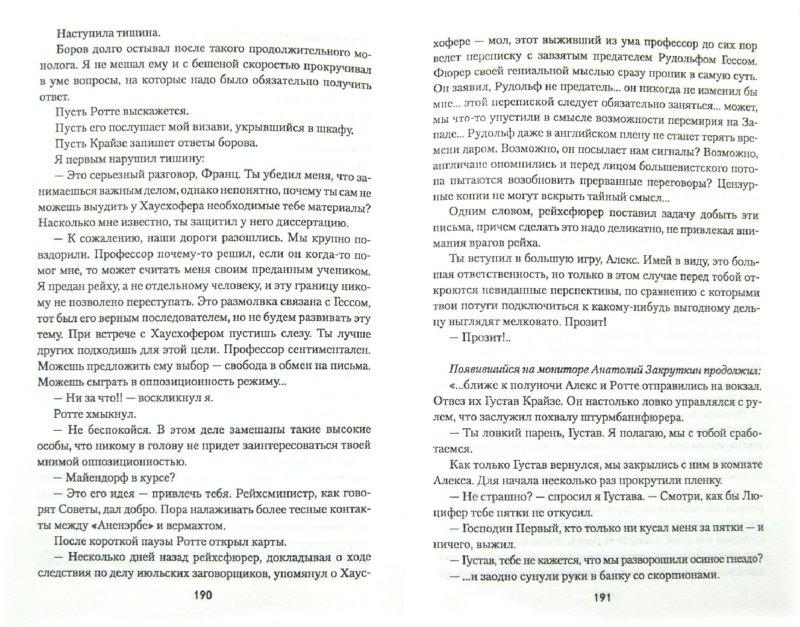 Иллюстрация 1 из 25 для Супердвое: версия Шееля - Михаил Ишков | Лабиринт - книги. Источник: Лабиринт