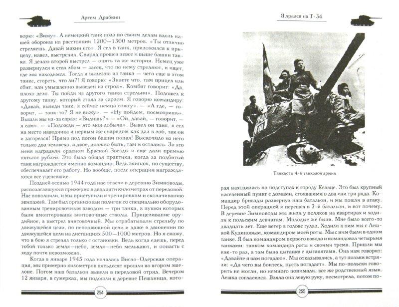 Иллюстрация 1 из 6 для Я дрался на Т-34. Самое полное издание. Обе книги одним томом! - Артем Драбкин | Лабиринт - книги. Источник: Лабиринт