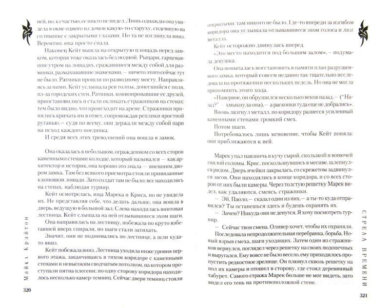 Иллюстрация 1 из 9 для Стрела времени - Майкл Крайтон | Лабиринт - книги. Источник: Лабиринт