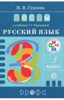 Русский язык. 3 класс. Тесты к учебнику Т.Г. Рамзаевой. РИТМ