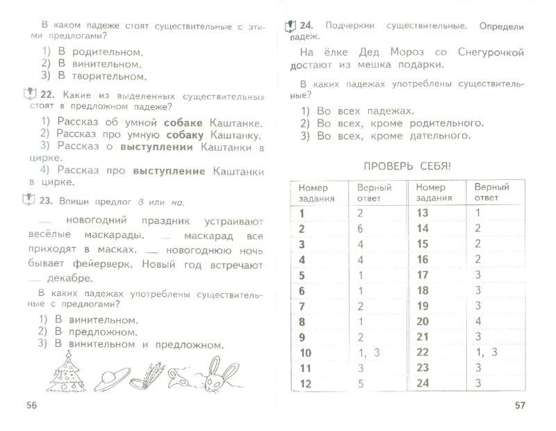Тесты по русскому языку 3 класс рамзаева