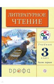 Литературное чтение. 3 класс. Учебник. В 2-х частях. Часть 1. РИТМ. ФГОС