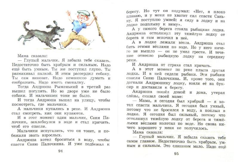 Иллюстрация 1 из 7 для Литературное чтение. 3 класс. Учебник. В 2-х частях. Часть 1. РИТМ. ФГОС - Грехнева, Корепова | Лабиринт - книги. Источник: Лабиринт