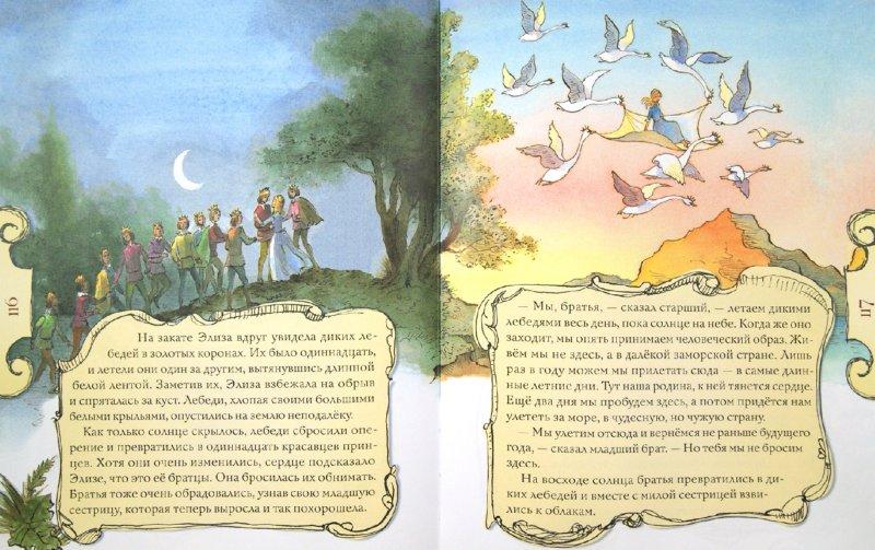 Иллюстрация 1 из 75 для Гадкий утенок - Ханс Андерсен | Лабиринт - книги. Источник: Лабиринт