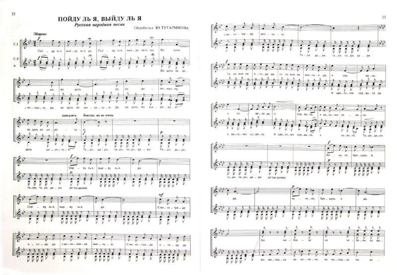 Иллюстрация 1 из 2 для Детская хоровая музыка - Юрий Тугаринов | Лабиринт - книги. Источник: Лабиринт