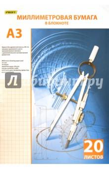 Бумага миллиметровая 20 листов Proff А3 (PMB9305) бумага для пастели 20 листов а3 4 089