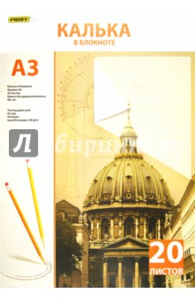 Калька 20 листов Proff А3 (PVP9310) бумага для пастели 20 листов а3 4 089