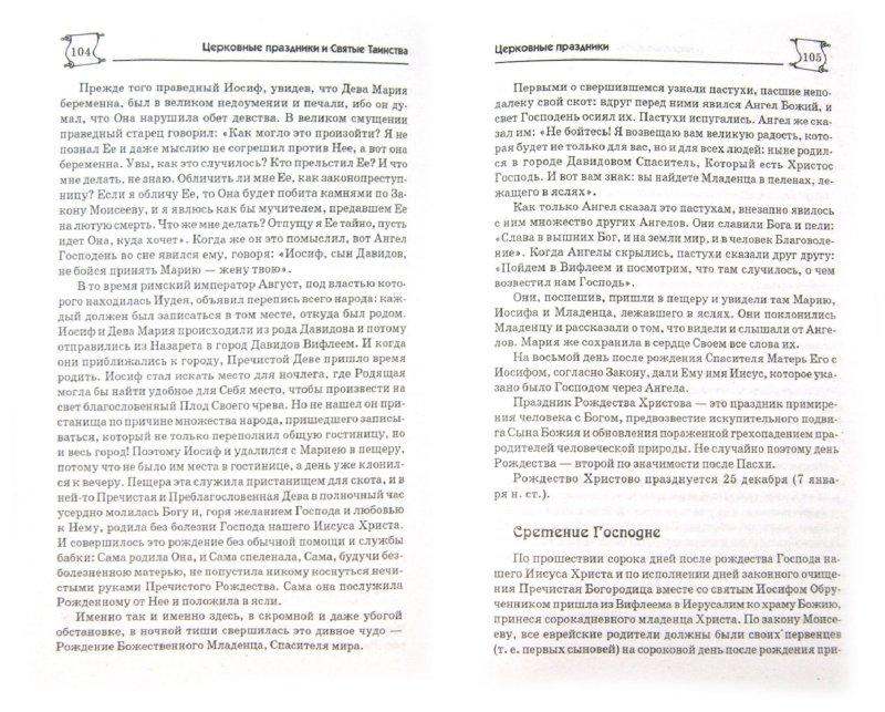Иллюстрация 1 из 37 для Азбука православия - Вадим Отец | Лабиринт - книги. Источник: Лабиринт
