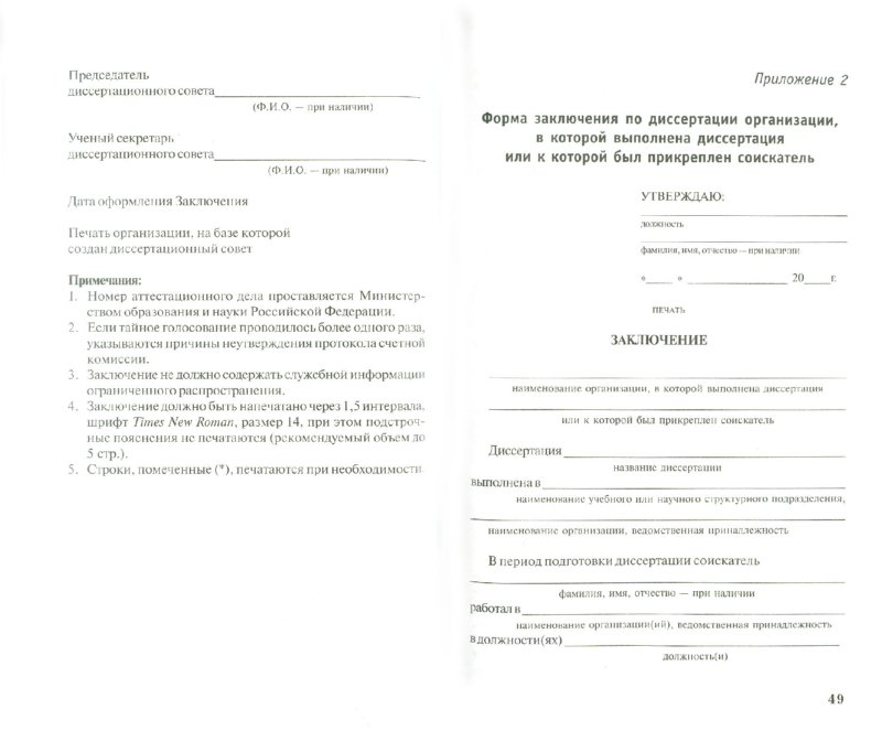 Иллюстрация из для Как защитить диссертацию новое о главном  Первая иллюстрация к книге Как защитить диссертацию новое о главном Юрий Волков