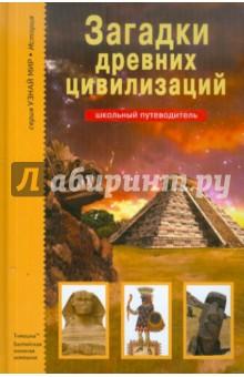 Купить Загадки древних цивилизаций, Балтийская книжная компания, История