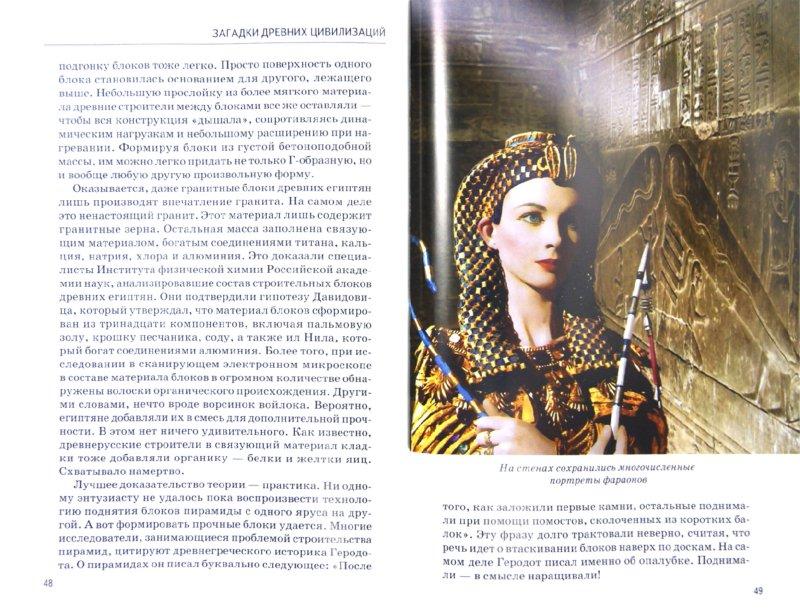 Иллюстрация 1 из 12 для Загадки древних цивилизаций - Сергей Афонькин | Лабиринт - книги. Источник: Лабиринт