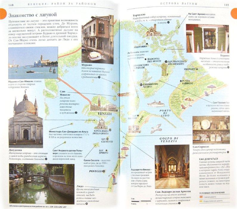 Иллюстрация 1 из 10 для Венеция и Венето. Венеция Казановы | Лабиринт - книги. Источник: Лабиринт