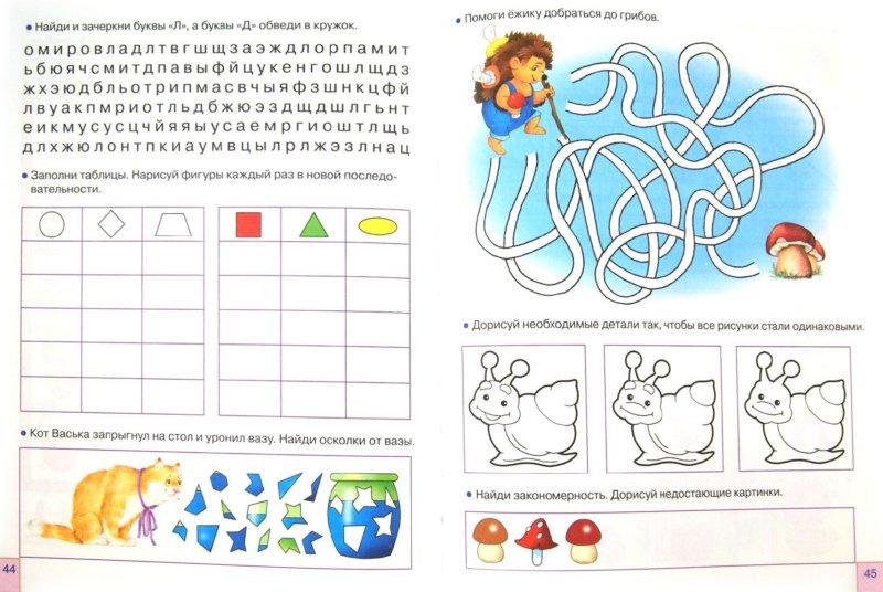 Иллюстрация 1 из 11 для Поступаем в первый класс. Память, логика, внимание - Эльвира Павленко   Лабиринт - книги. Источник: Лабиринт