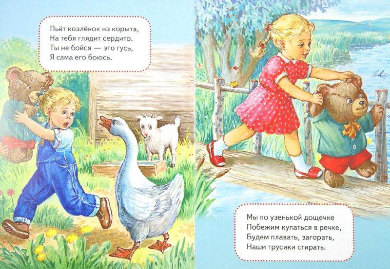 Иллюстрация 1 из 6 для Мой мишка - Зинаида Александрова   Лабиринт - книги. Источник: Лабиринт