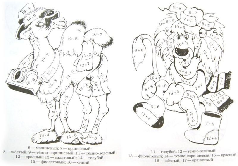 Иллюстрация 1 из 12 для Веселая математическая раскраска. Сборник 3 - Анна Вайнруб | Лабиринт - книги. Источник: Лабиринт