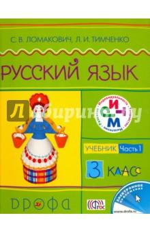 Русский язык. 3 класс. Учебник. В 2-х частях. Часть 1. РИТМ ФГОС